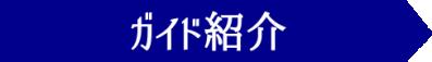 リトルピークス ガイド紹介